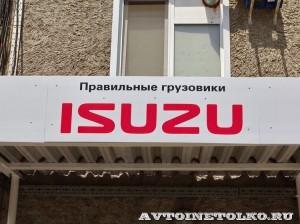 завод Соллерс Isuzu май 2014 - 1