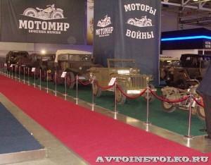 Московский Международный Автосалон ММАС 2014 - 9388