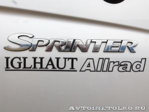 Полноприводный Mercedes-Benz Sprinter Iglhault Allrad на выставке Оборонэкспо форума ТВМ 2014 - 7131