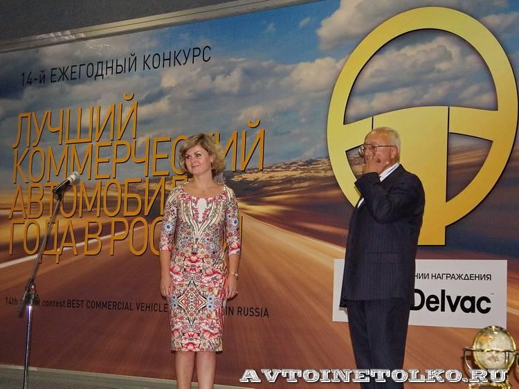 Конкурс Лучший коммерческий автомобиль года в России 2014 - 1340