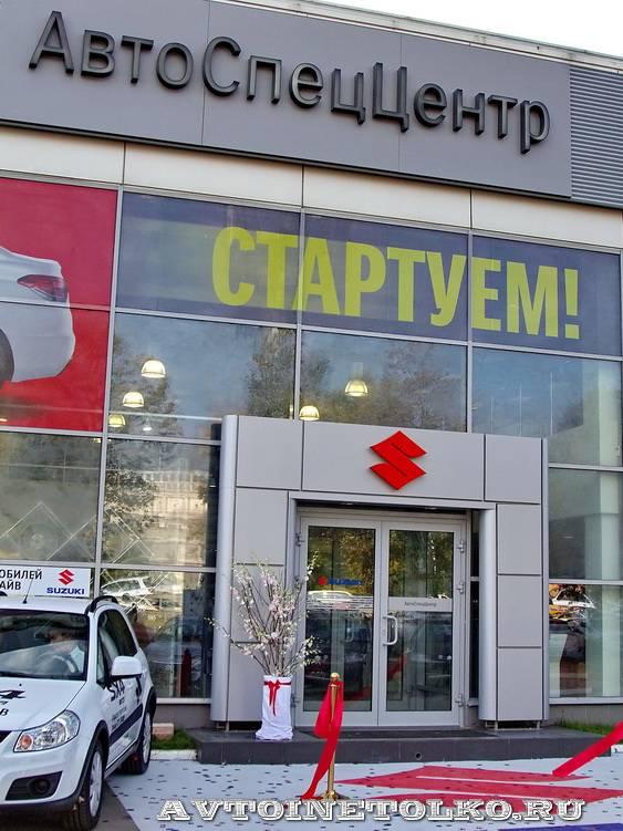 Открытие дилерского центра Suzuki ГК Автоспеццентр в Химках 2014 - 1575