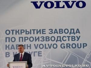 открытие завода кабин Volvo Group в Калуге_6281