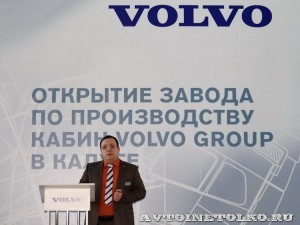 открытие завода кабин Volvo Group в Калуге_6292