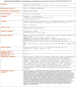 2015-2227uu-iveco-daily-50c15-v-p