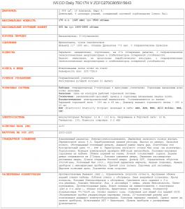 2015-iveco-daily-70c17h-v