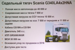 scania_annual_press-conference_2016_leokuznetsoff_img_2553
