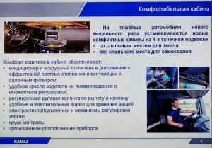 kamaz_test-drive_09-06_2016_leokuznetsoff_img_6147