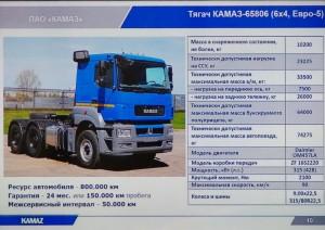 kamaz_test-drive_09-06_2016_leokuznetsoff_img_6161