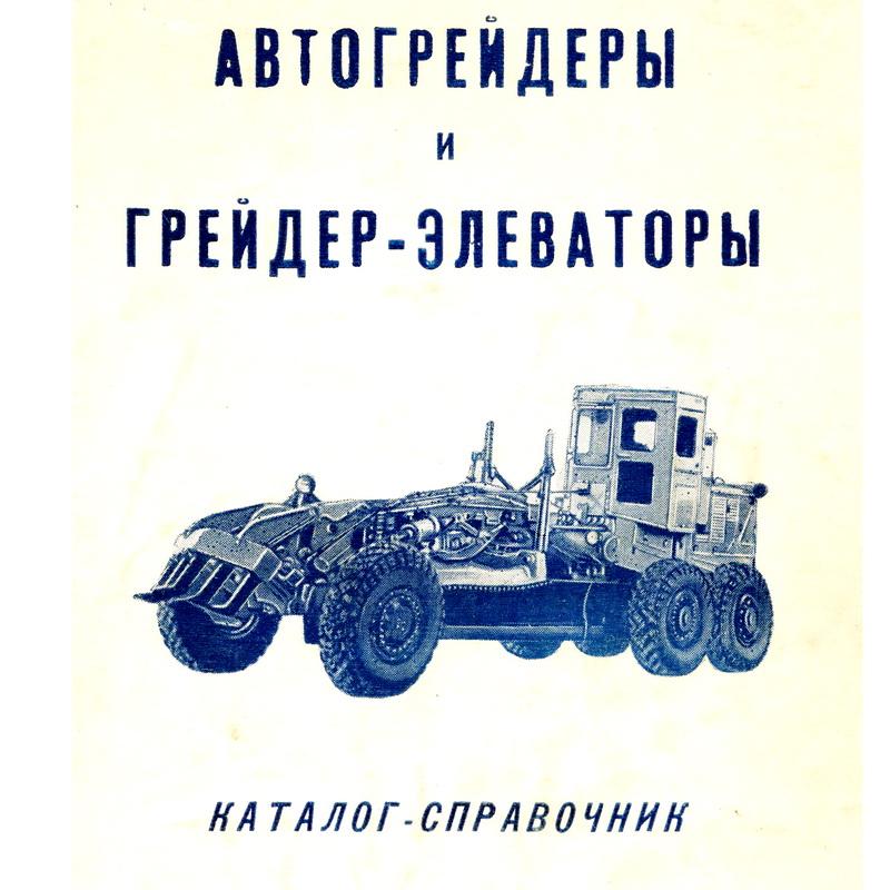 1961-avtogrejdery