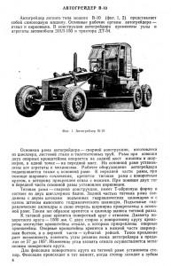 avtogrejdery-page