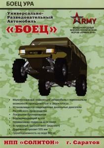 boets-ura-soliton-listovka-1
