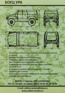 boets-ura-soliton-listovka-2
