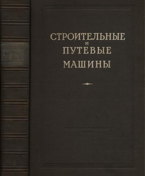 stroitelnye-i-putevye-mashiny-0000