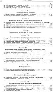 stroitelnye-i-putevye-mashiny-0648