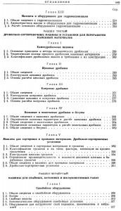 stroitelnye-i-putevye-mashiny-0649
