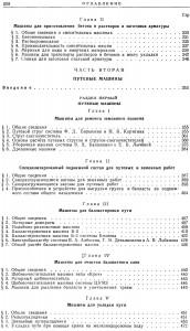 stroitelnye-i-putevye-mashiny-0650