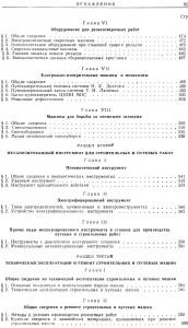 stroitelnye-i-putevye-mashiny-0651