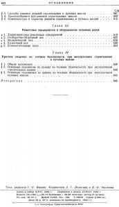 stroitelnye-i-putevye-mashiny-0652