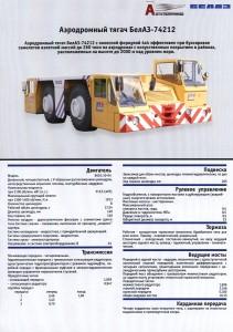 belaz-74212-img1