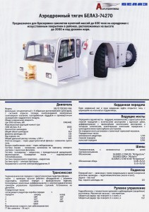 belaz-74270-img1