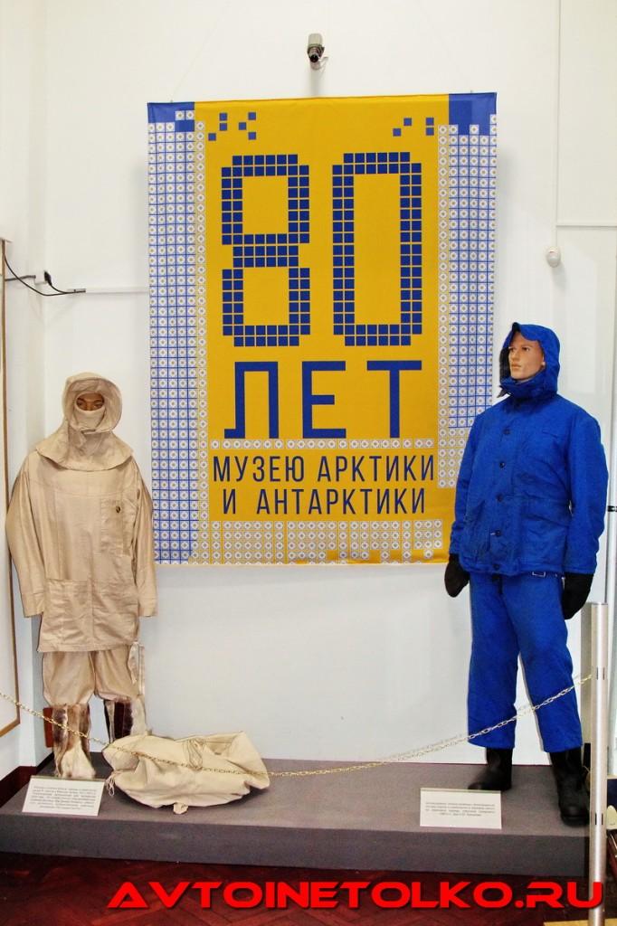muzej_arktiki_02_2017_leokuznetsoff_img_6089