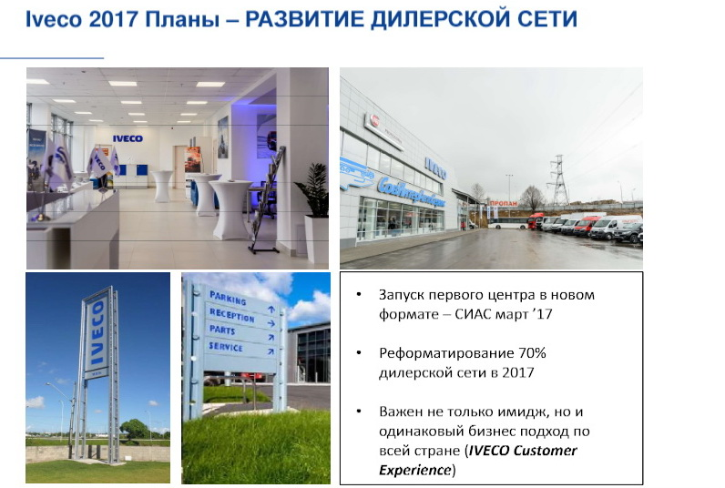 iveco-results-2016-09
