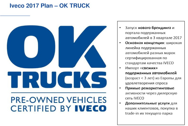 iveco-results-2016-10