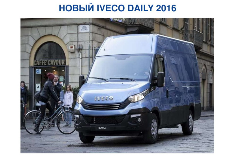 iveco-results-2016-11