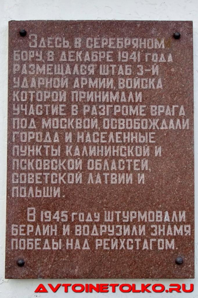 serebrjanyj_bor_03_2017_leokuznetsoff_img_0006