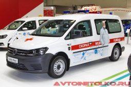 Volkswagen Caddy Maxi Ambulance на выставке COMTRANS 2017