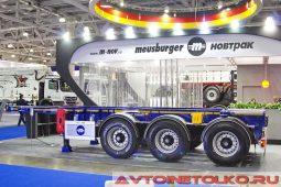 Meusburger Новтрак SW-345 для 20-футовых контейнеров на выставке COMTRANS 2017