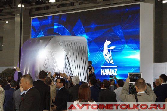 КАМАЗ-54901 с кабиной К5 на выставке COMTRANS 2017