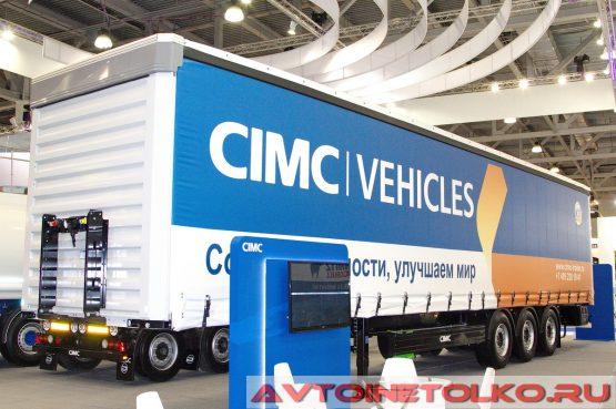 Шторный полуприцеп CIMC SG03 на выставке COMTRANS 2017