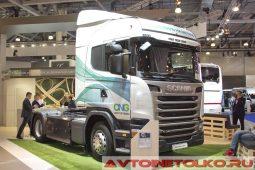 SCANIA G340 с газовым двигателем на выставке COMTRANS 2017