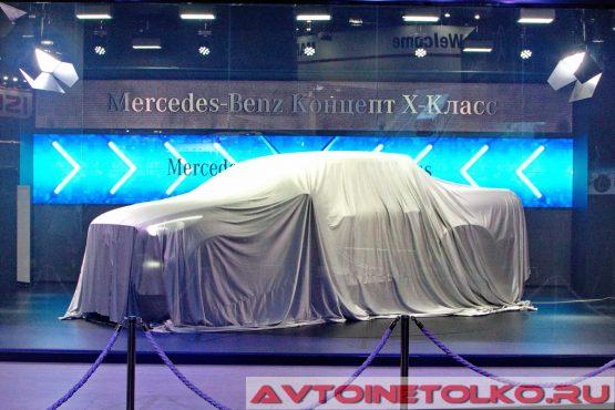 Mercedes-Benz X-Class на выставке COMTRANS 2017