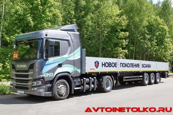 Седельный тягач на газовом топливе Scania G410 A4х2NA с бортовым полуприцепом Kögel Multi на презентации в Дмитрове