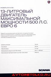 Дизельный двигатель Scania DC13 155 стандарта Евро-6 на презентации в Дмитрове