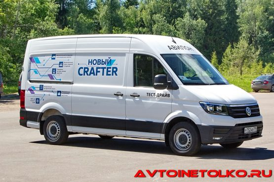 Volkswagen Crafter highroof van