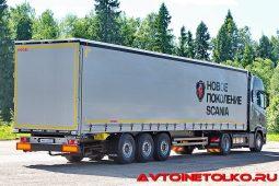 Седельный тягач Scania S500 A4x2NA со шторным полуприцепом Kögel Cargo на презентации в Дмитрове