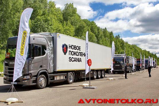 Презентация Scania нового поколения на Дмитровском автополигоне