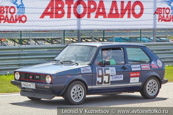 Volkswagen Golf стартовый номер 95 на Moscow Classic Grand Prix 2018