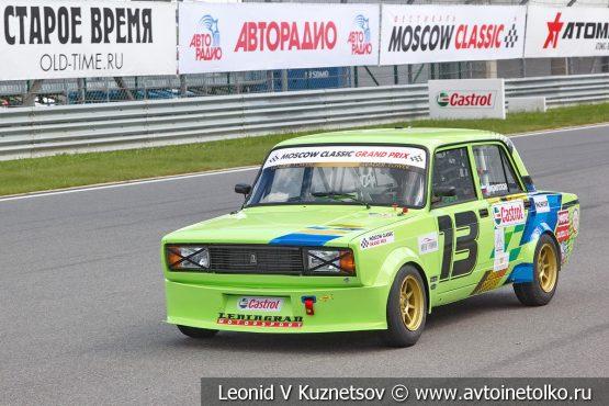 ВАЗ-2105 стартовый номер 13 на Moscow Classic Grand Prix 2018