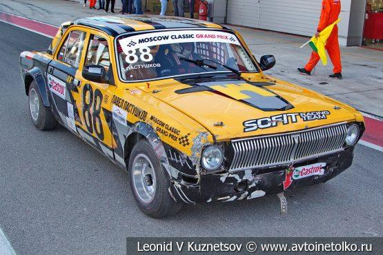 Волга ГАЗ-2410 стартовый номер 88 на Moscow Classic Grand Prix 2018
