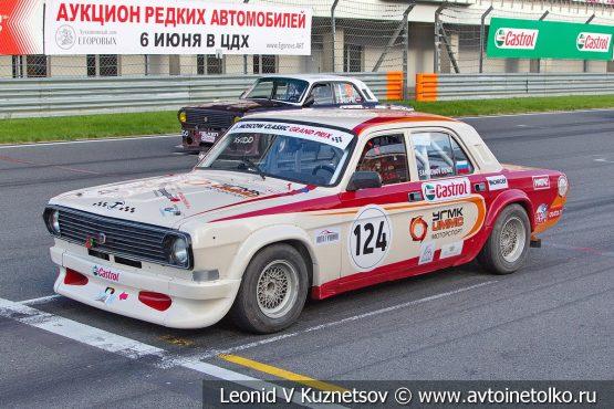 Волга ГАЗ-2410 стартовый номер 124 на Moscow Classic Grand Prix 2018