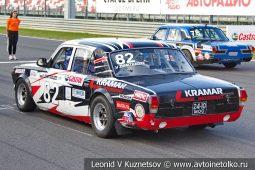 Волга ГАЗ-2401 стартовый номер 82 на Moscow Classic Grand Prix сезона 2018 года