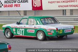 Волга ГАЗ-2410 стартовый номер 407 на Moscow Classic Grand Prix сезона 2018 года