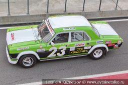 Волга ГАЗ-2410 стартовый номер 23 на Moscow Classic Grand Prix сезона 2018 года
