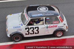 Austin Mini стартовый номер 333 на Moscow Classic Grand Prix сезона 2018 года