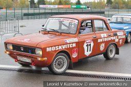 Москвич-2140 стартовый номер 11 на Moscow Classic Grand Prix сезона 2018 года