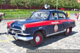 ГАЗ-21М Волга ГАИ №9 на ГУМ Авторалли 2019